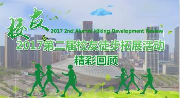 2017第二届校友徒步拓展活动精彩回顾