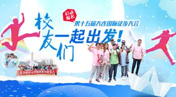 2017大连国际徒步大会开始报名